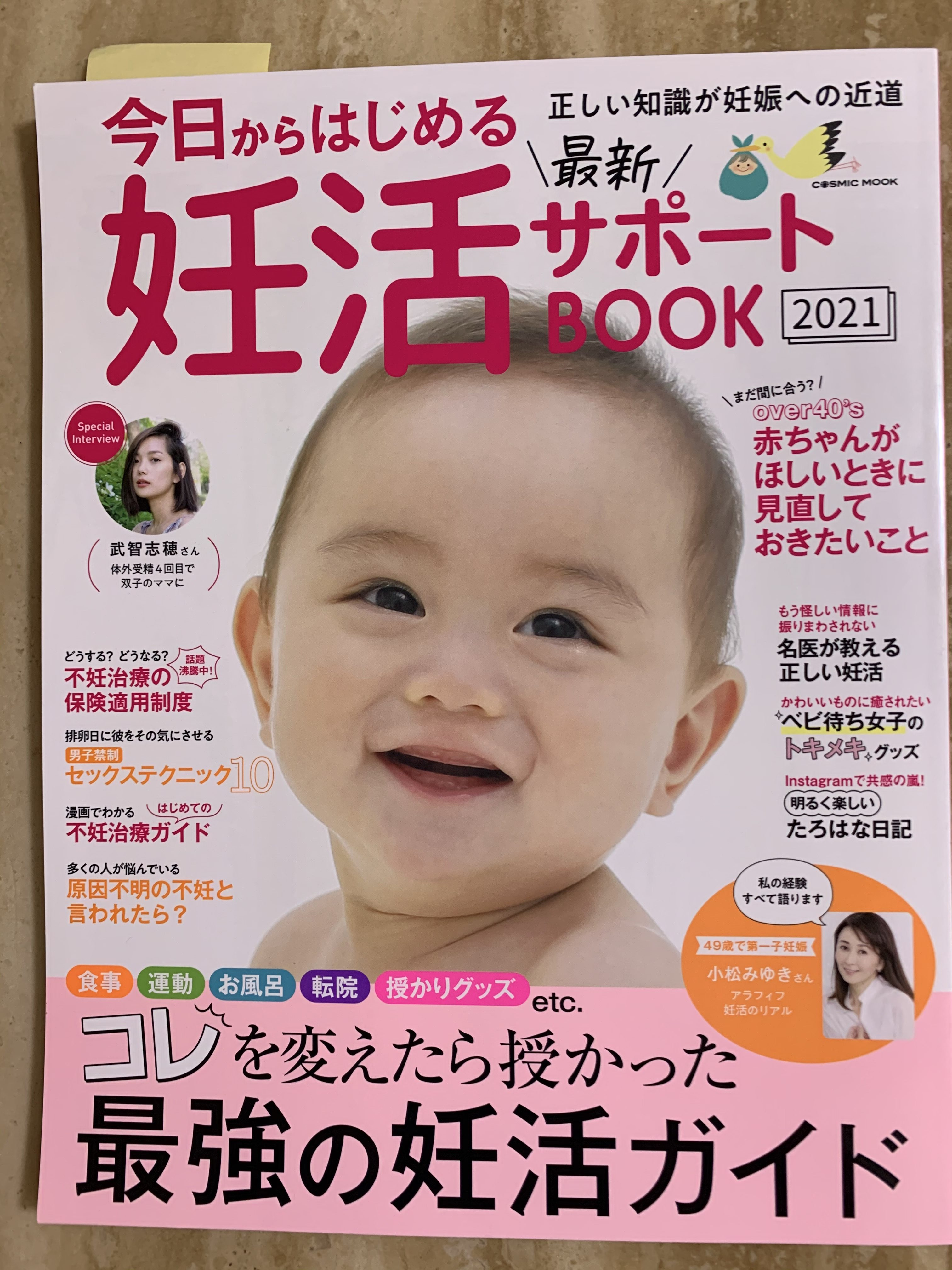 妊活サポートBook2021